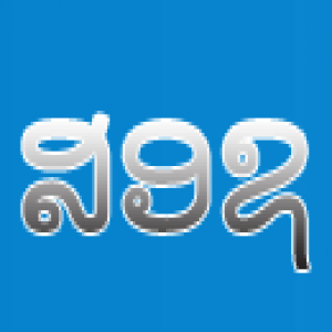 Laos Network Internet Center (LANIC) – Ministry of Post and Telecommunication